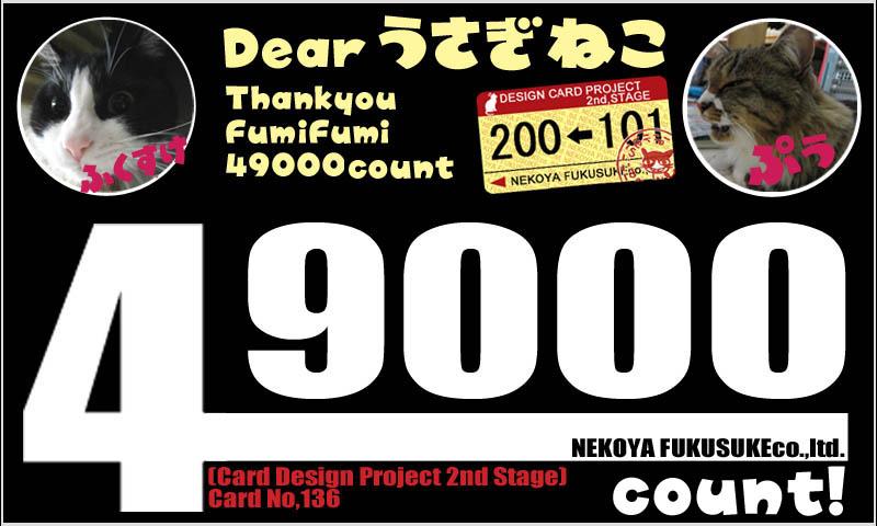 49000countのコピー.jpg