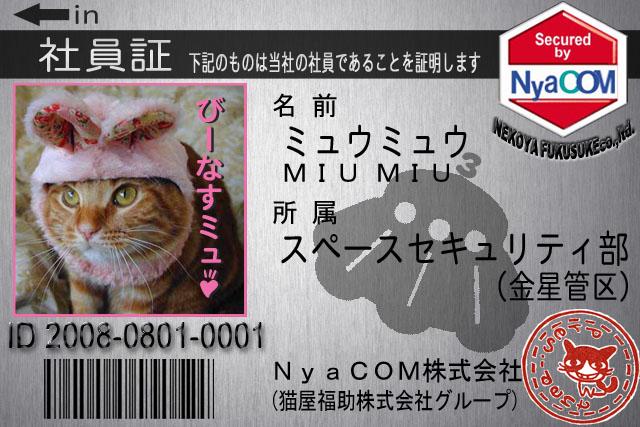 ニャコム社員証_edited-1.jpg