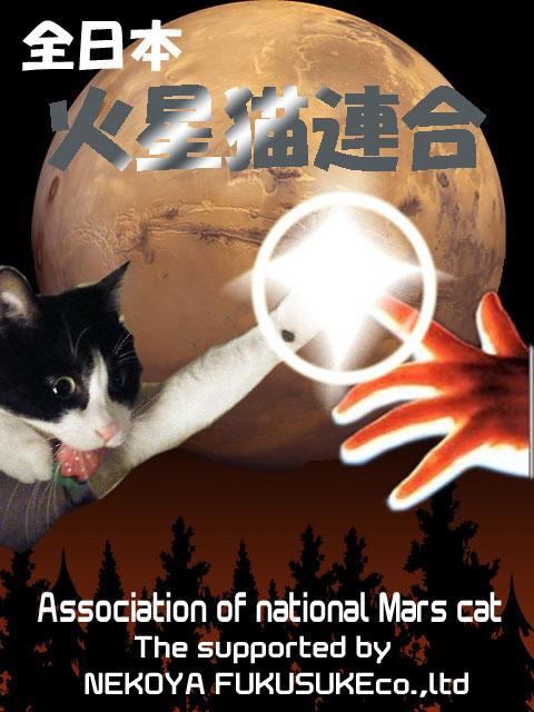 火星猫連合.jpg