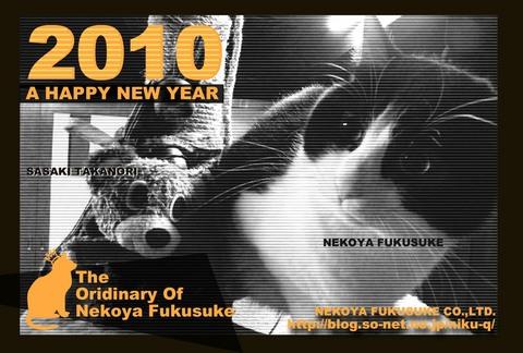 2010Fukusuke.jpg