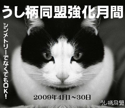ウシガラ.jpg